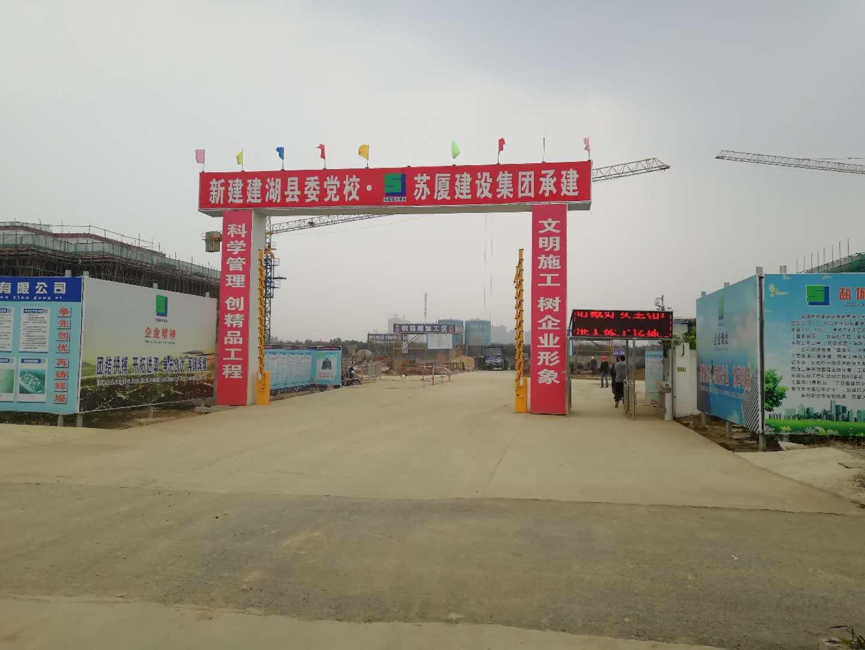 苏厦承建的建湖县委党校及人防指挥所项目有序推进