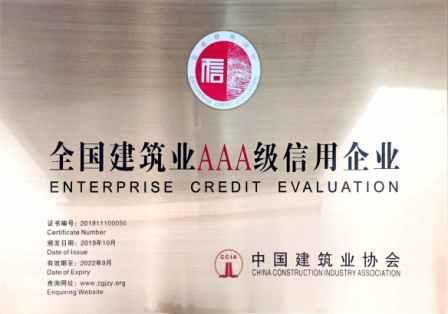 【喜讯】热烈庆祝苏厦建设集团荣获2019年度全国建筑业AAA级信用企业